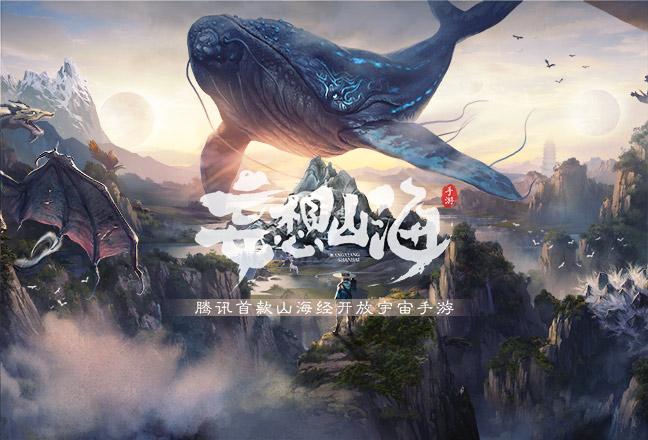 妄想山海-云游戏